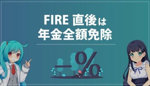 【全額免除】FIRE(退職)直後は国民年金の免除申請に行こう【FIREムーブメント・セミリタイア】