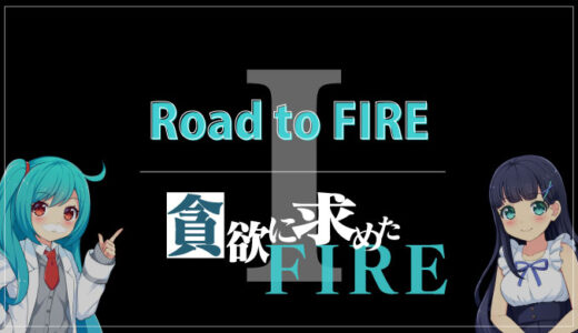 【Road to FIREⅠ】28歳900万で退職。貪欲にFIREを求めた3年間