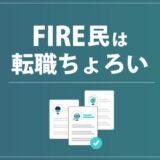 FIRE民の転職活動がちょろい3つの理由