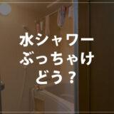 【ぶっちゃけどう?】ガスなし水シャワー生活を2ヶ月続けた感想(8,9月)