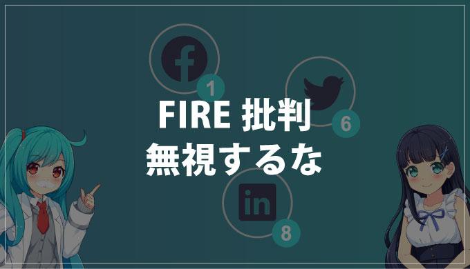 J:\03-blog\01-FIREラボ\02-アイキャッチ\02-出力画像