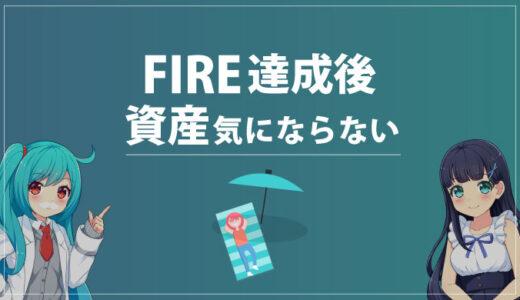 FIRE達成してから資産額がホントに気にならなくなった。