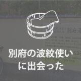 「別府湯けむり道場」のおーひらさんは波紋使いだったッ…!