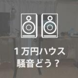 「杵築の家賃1万円ハウスって騒音とか大丈夫ですか?」