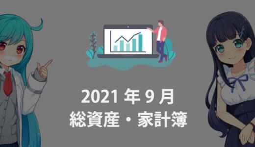 【退職金でテンアゲ↑↑】ひこすけのFIRE達成度・家計簿をブログ公開【2021年9月】【FIRE・セミリタイア】