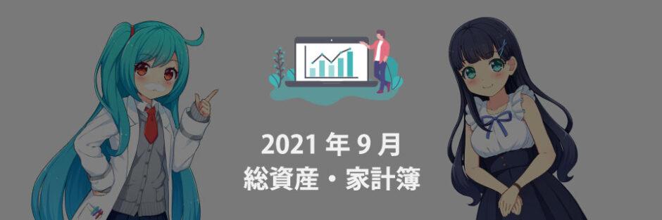 【退職金↑↑】ひこすけのFIRE達成度・家計簿をブログ公開【2021年9月】【FIRE・セミリタイア】